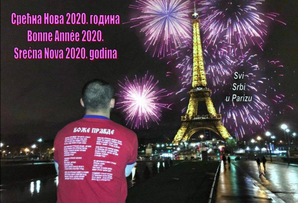Novogodišnja čestitka «Svi Srbi u Parizu» svima vama za srećnu 2020.godinu