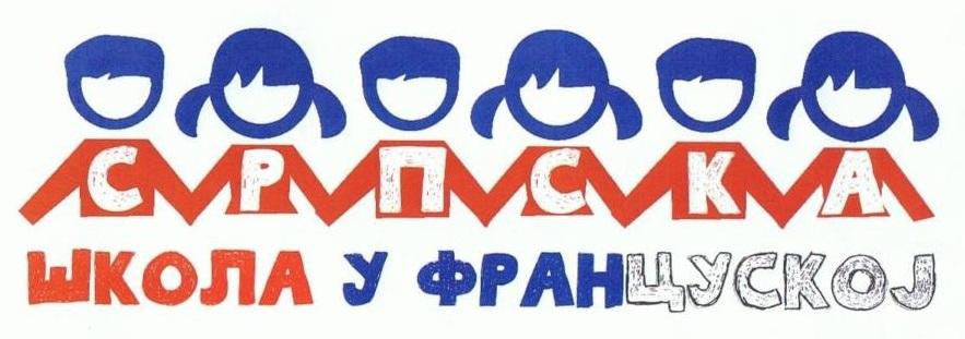 Pariz : SJAJNO. Učenica srpske škole napisala pesmu o porodici